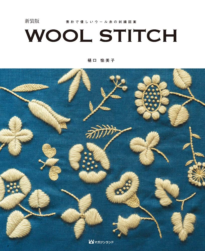 WOOL STITCH  New edition Simple and gentle wool thread embroidery design