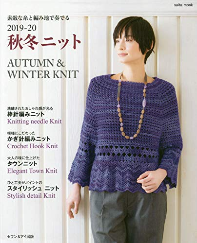 Play with nice yarn and knitted fabric 2019-2020 Autumn-Winter