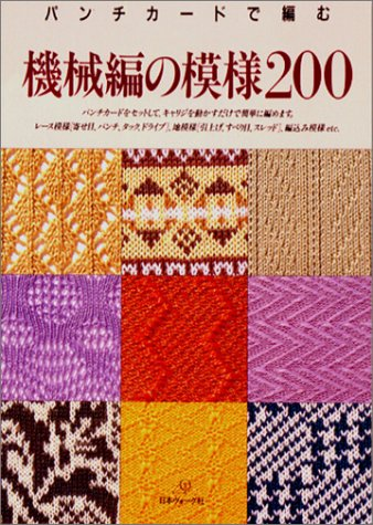 Machine Knitting Pattern 200 with Punch Card large books