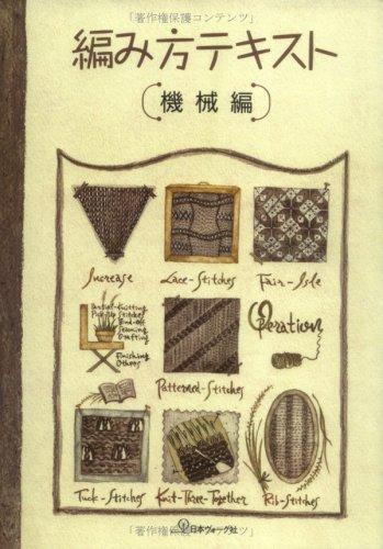 Text of knitting Machine book