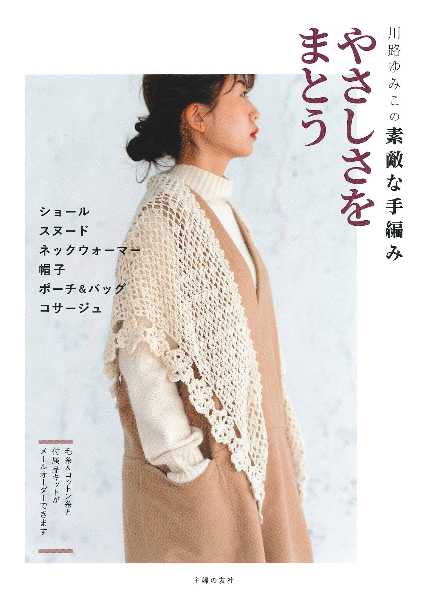 Wear gentleness - Yumiko Kawaji wonderful hand-knitting book