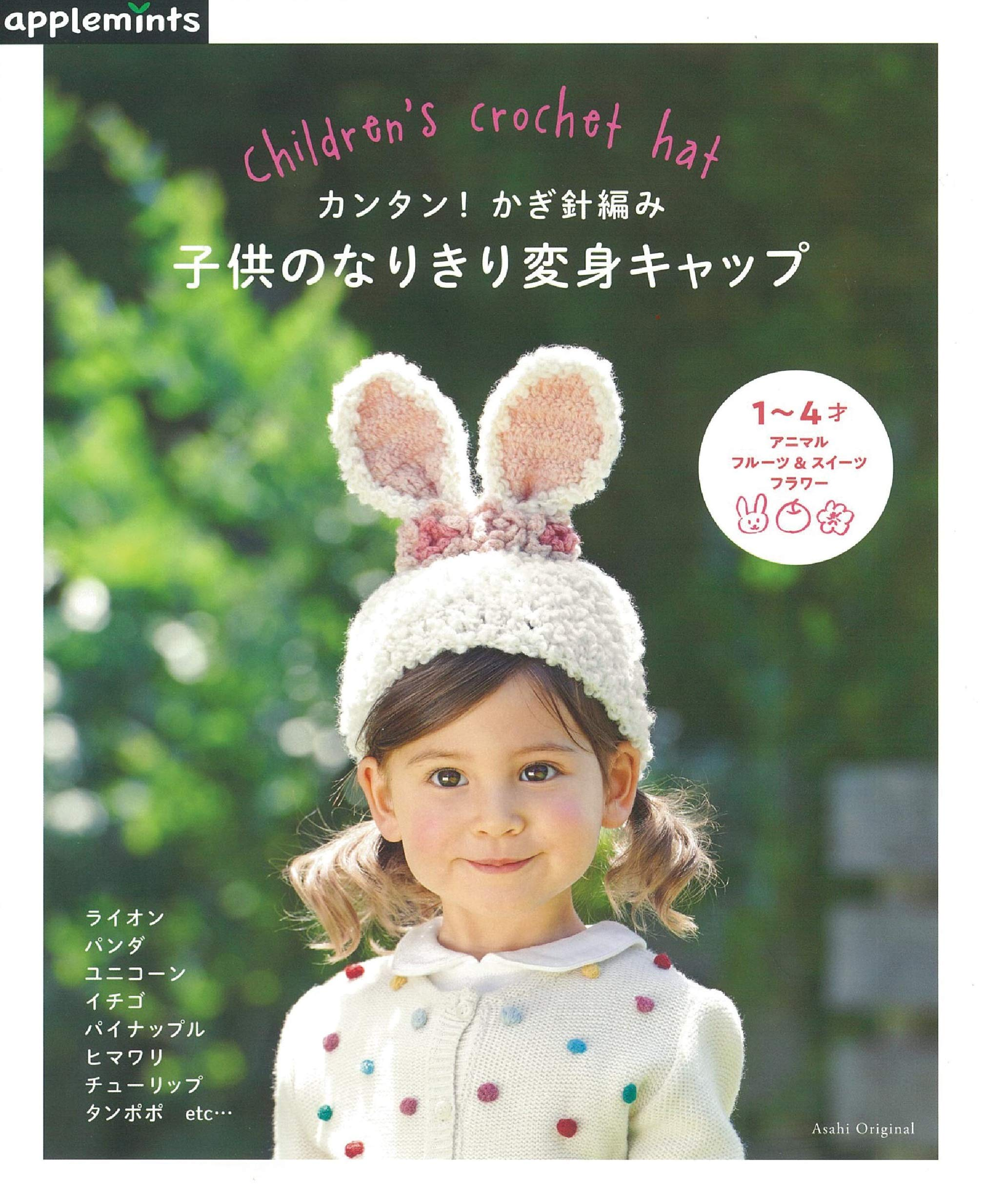 Crochet Childrens Narikiri Transformation Cap