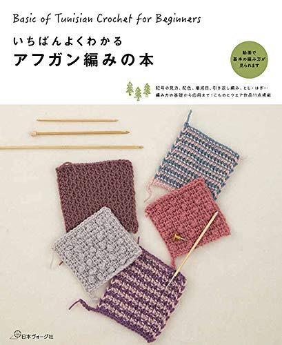 Afghan knitted book best understood