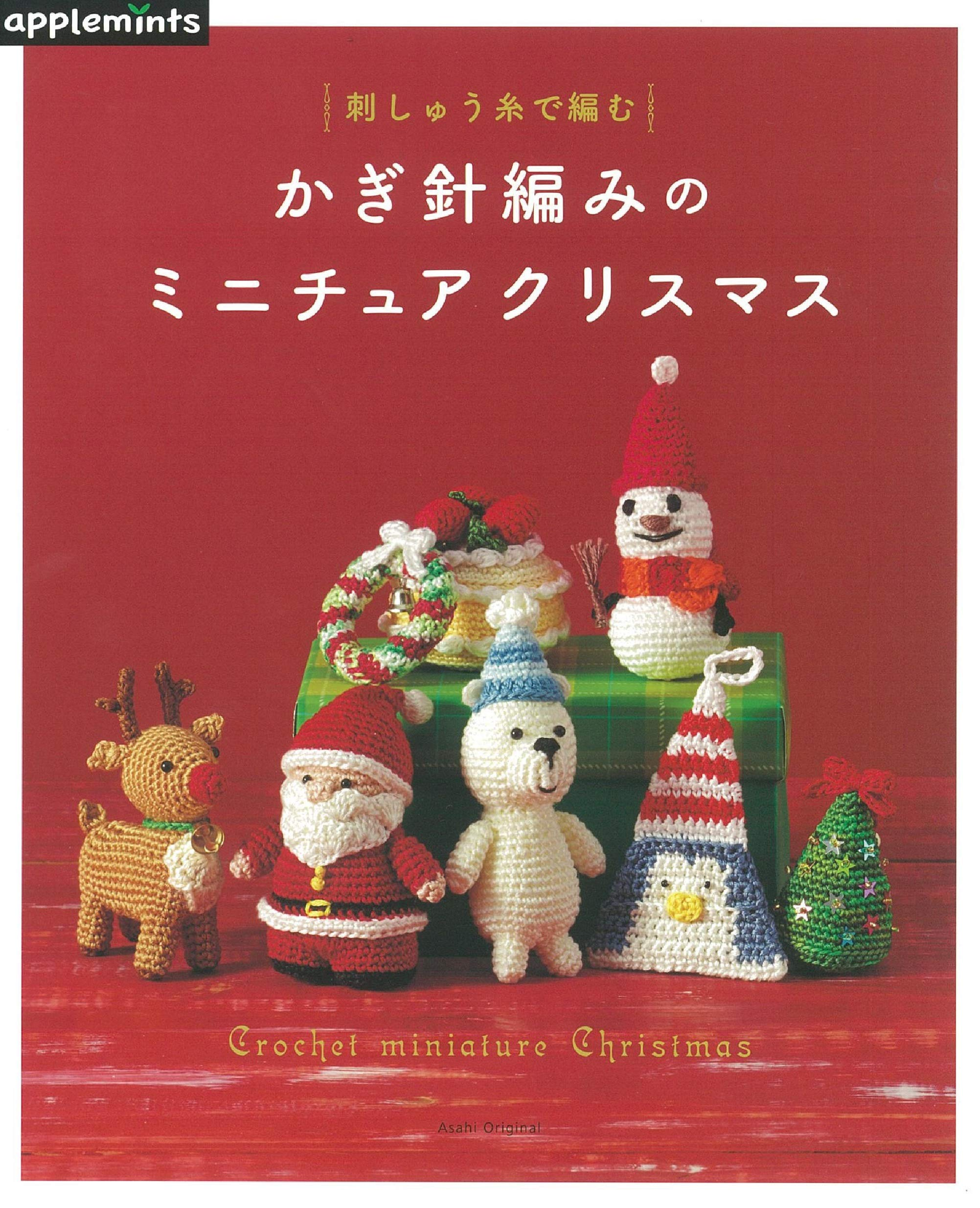 Knitting with embroidery thread Crochet miniature Christmas
