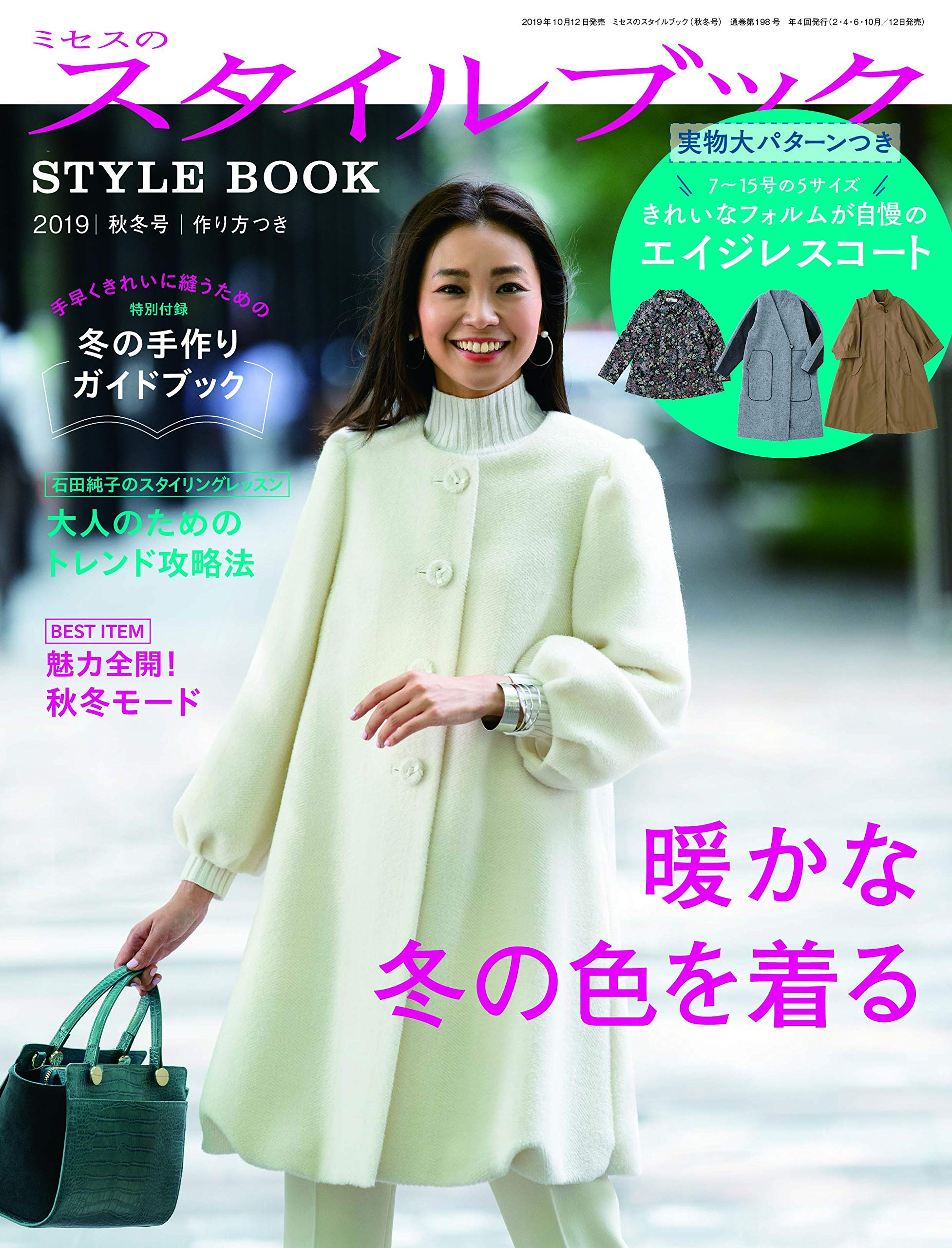 Mrs Style Book Fall/Winter 2019