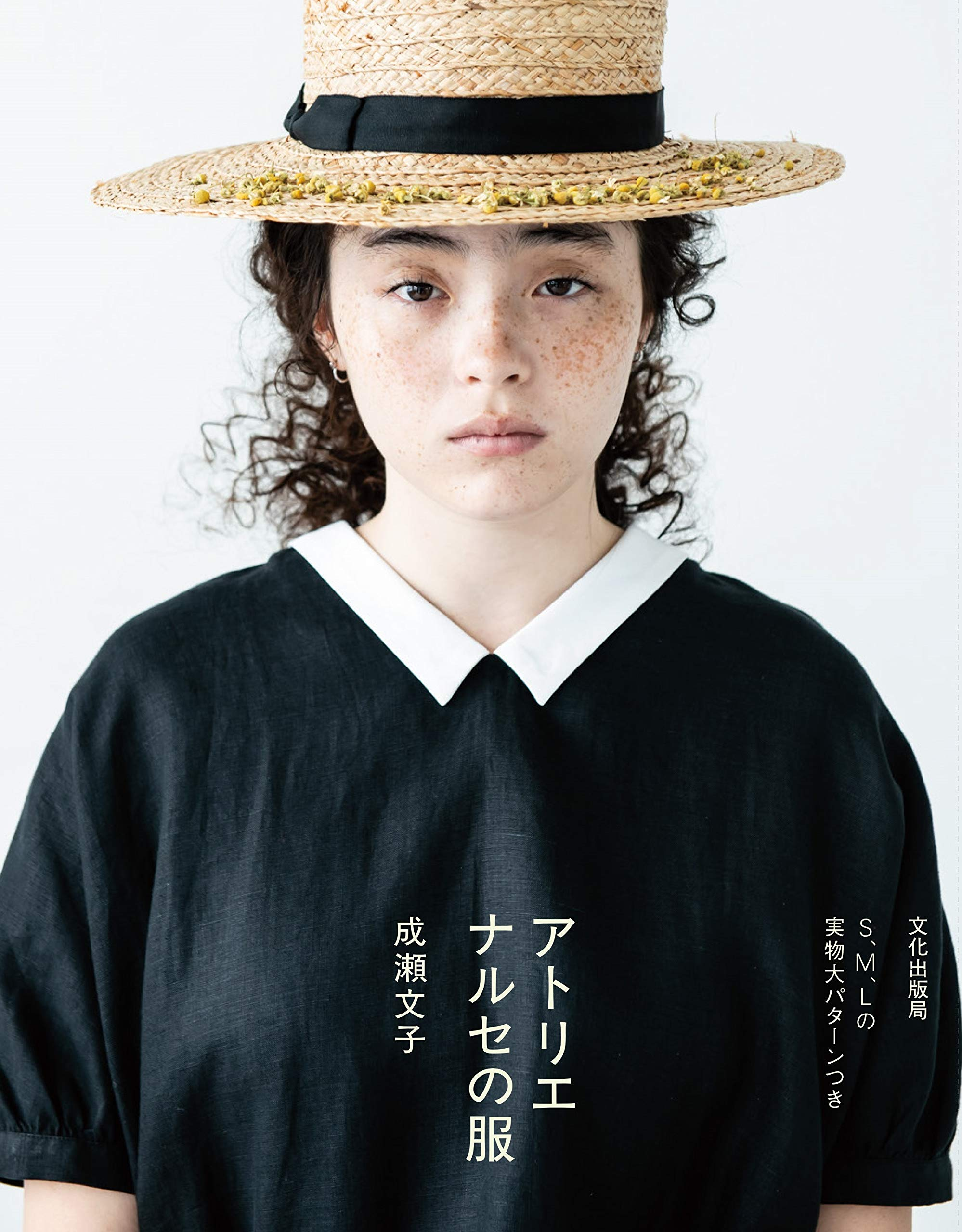 Atelier Naruse clothes book