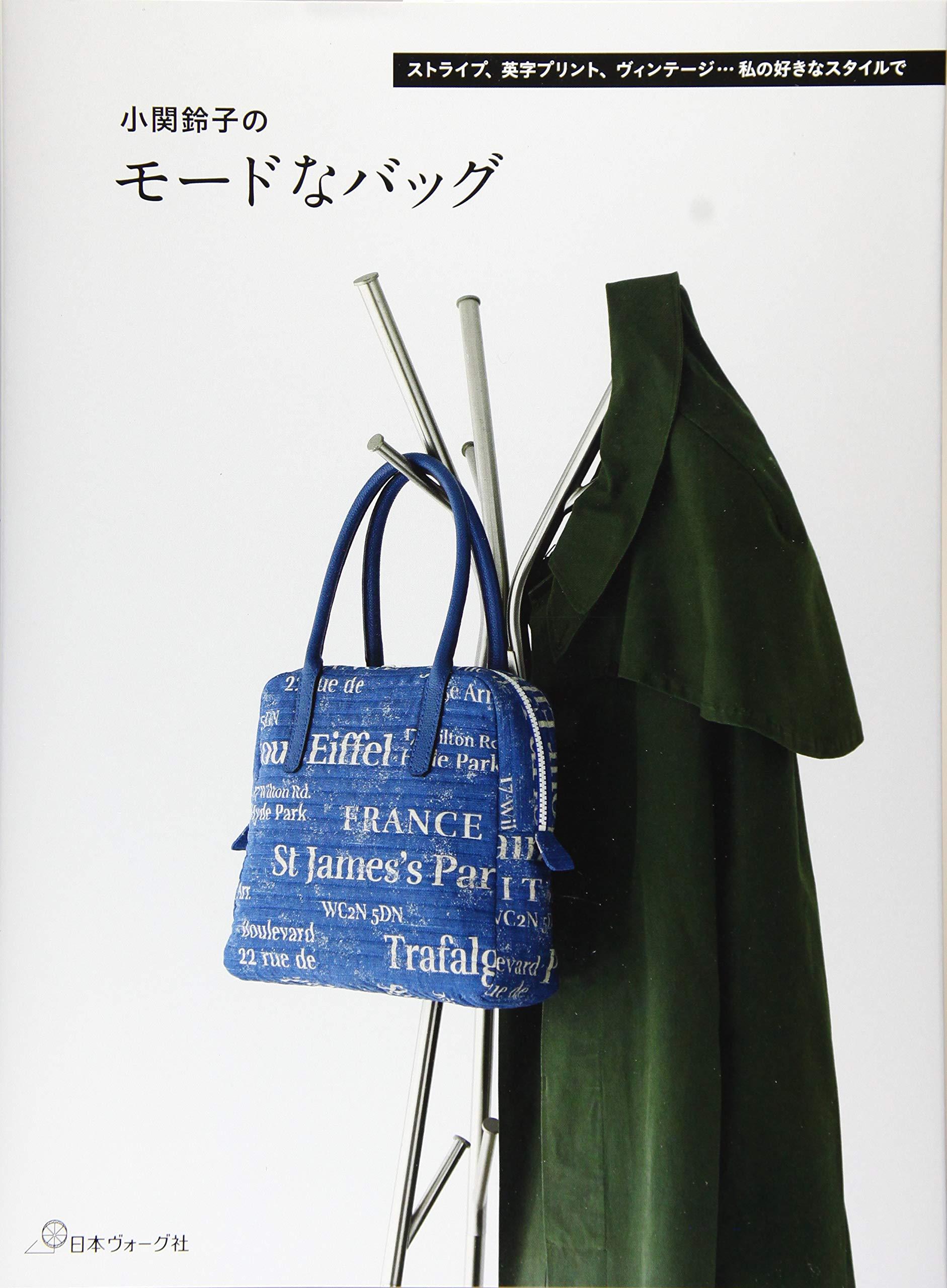 Suzuko Koseki mode book