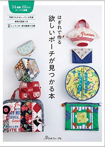 Book where you can find the pouch you want