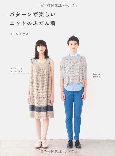 Knit large book with fun patterns Michiyo