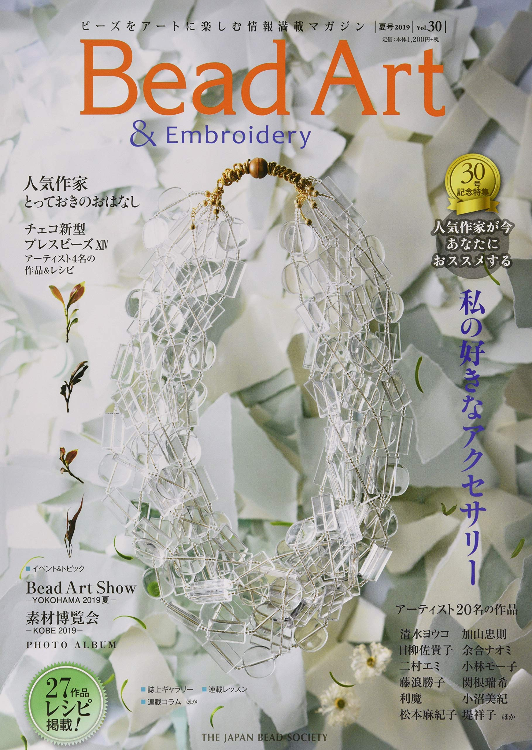 Bead Art Summer 2019 vol.30 Magazine
