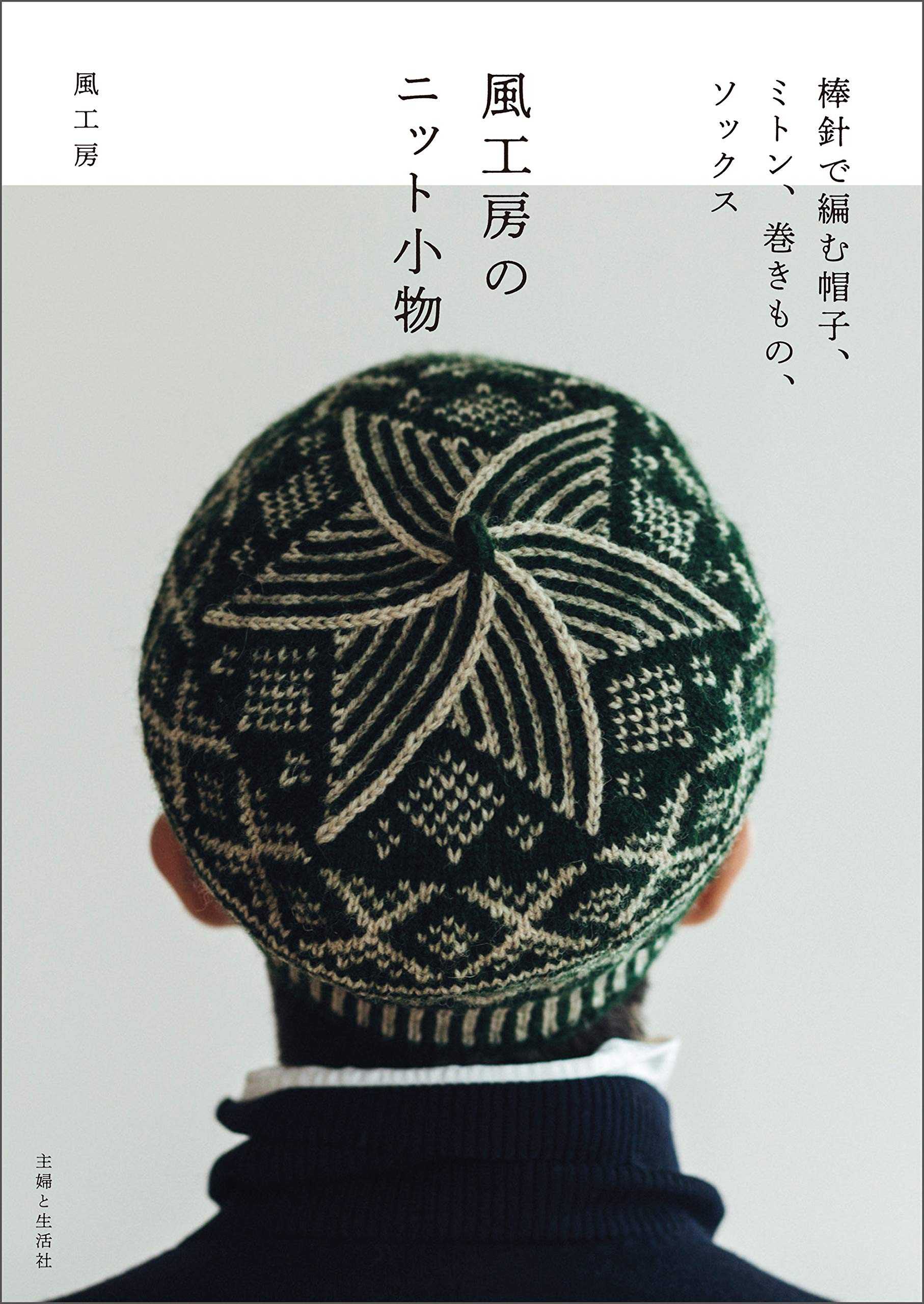 Kaze Kobo knit accessory book