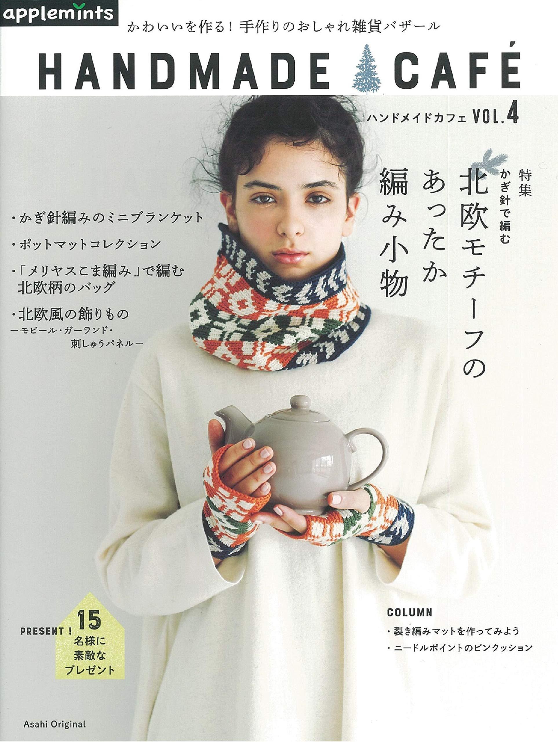 Handmade Cafe vol.4 Special