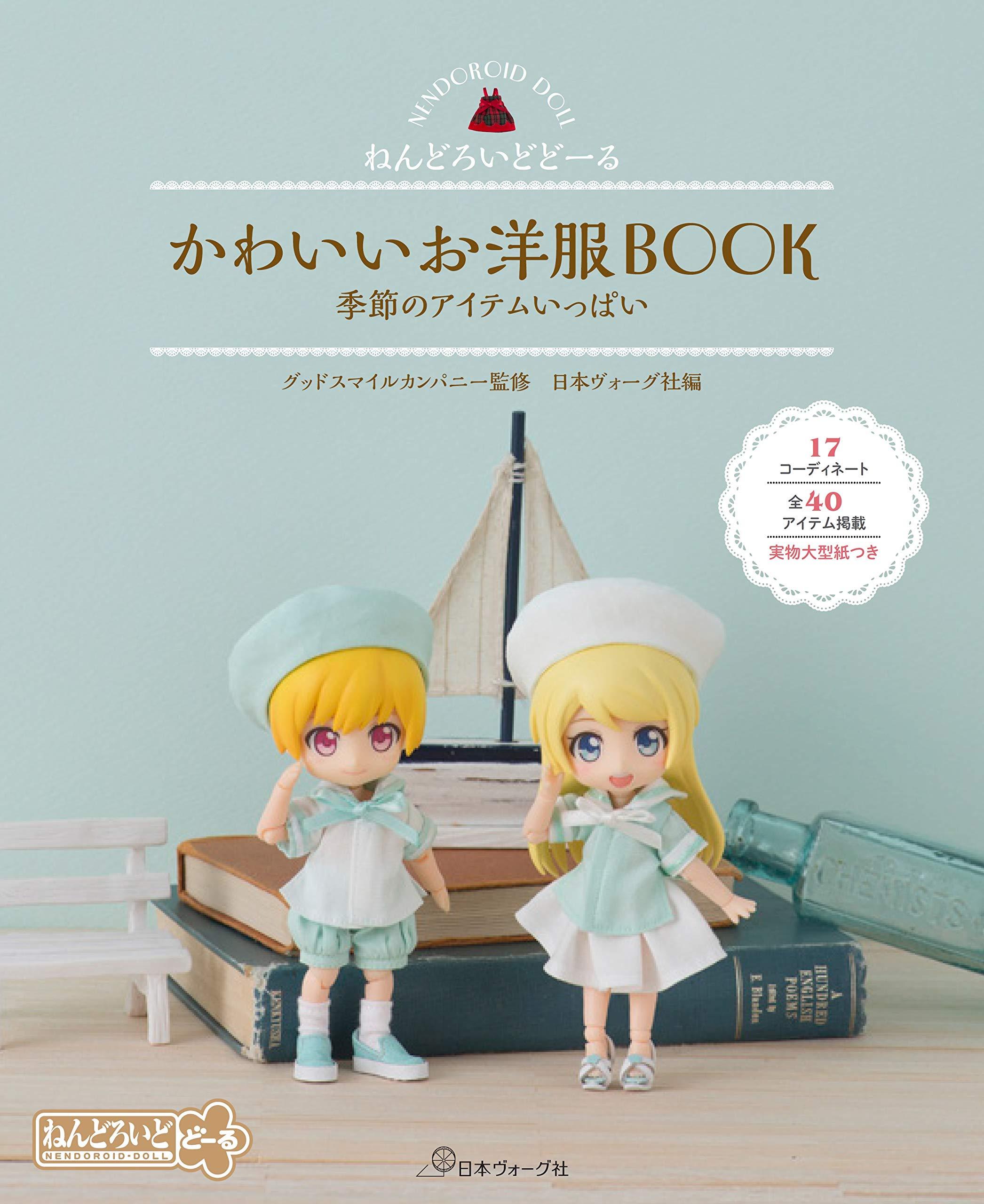 Nendoroid Doll: Cute Clothes Book