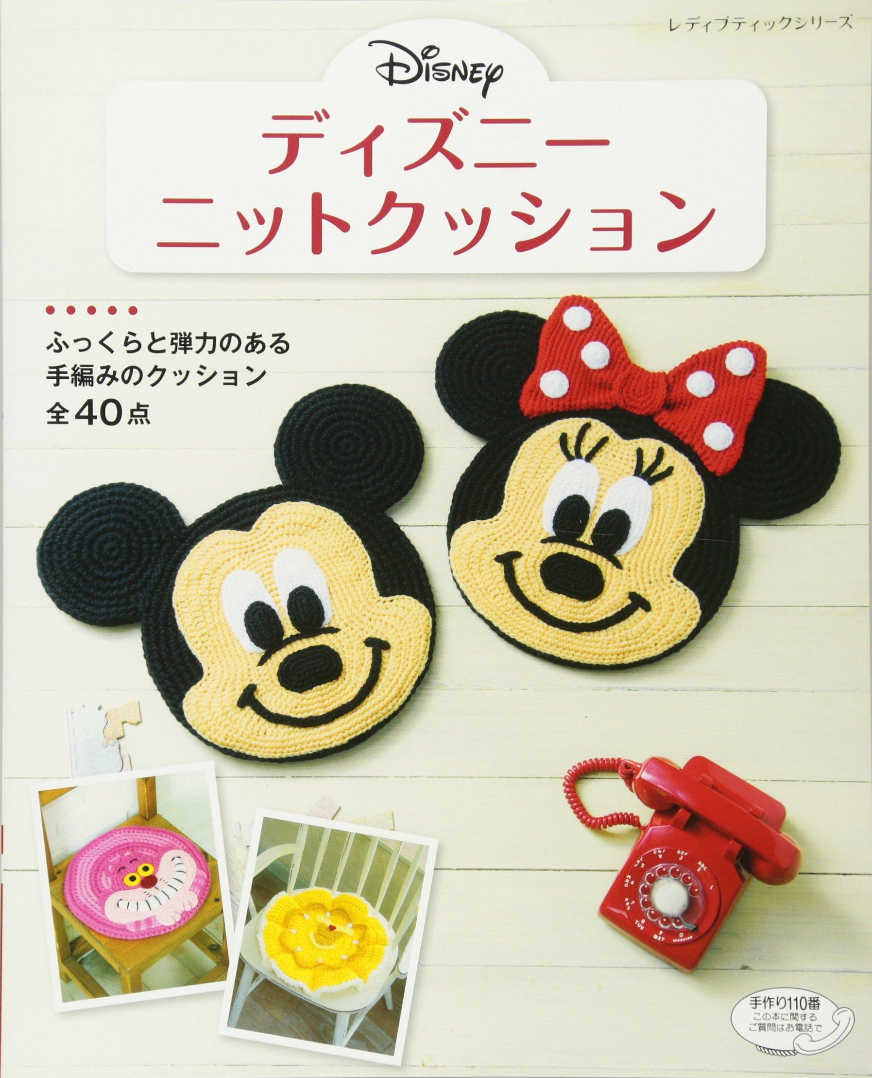 Disney Knit Cushion