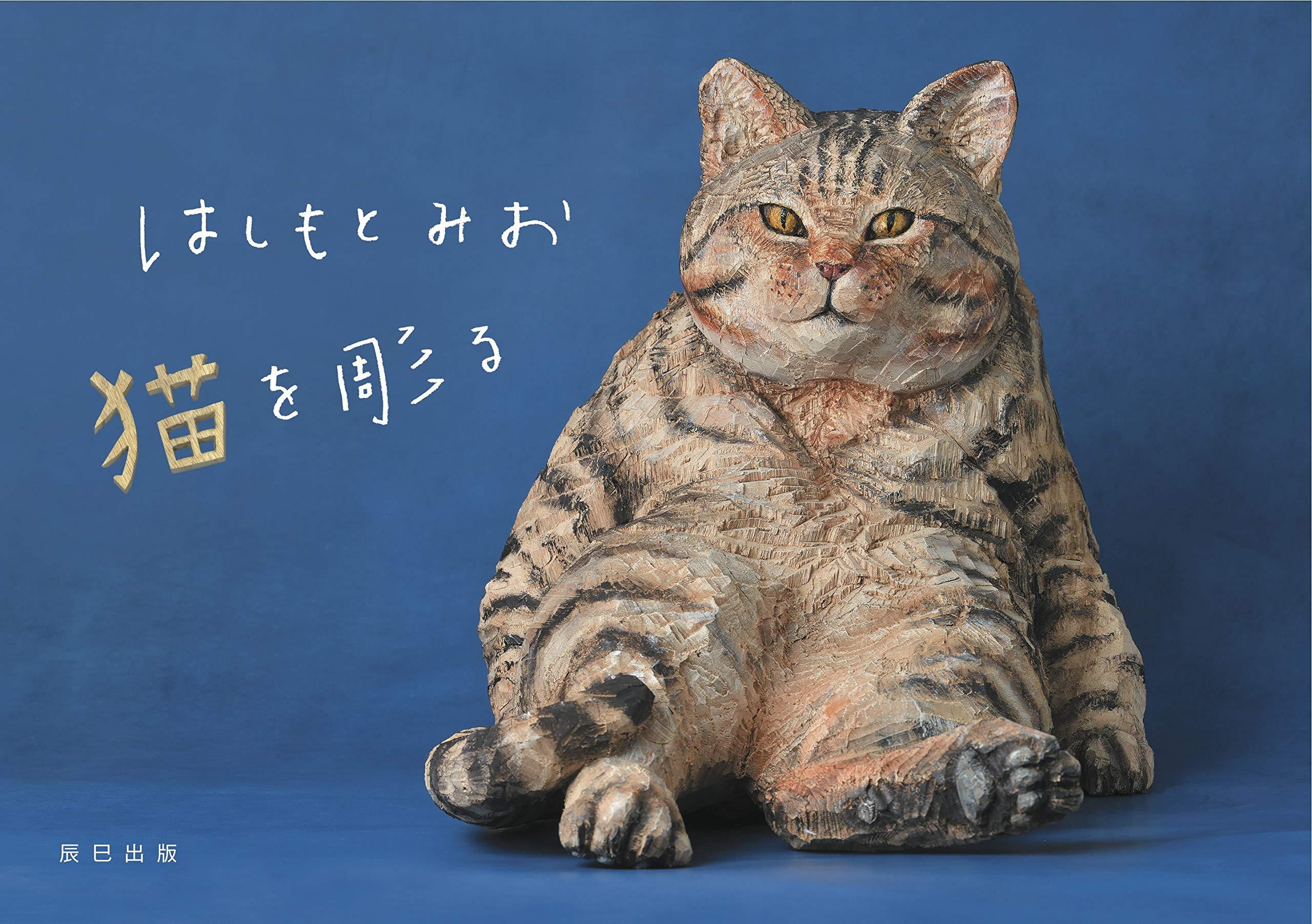 Mio Hashimoto Cat Carving