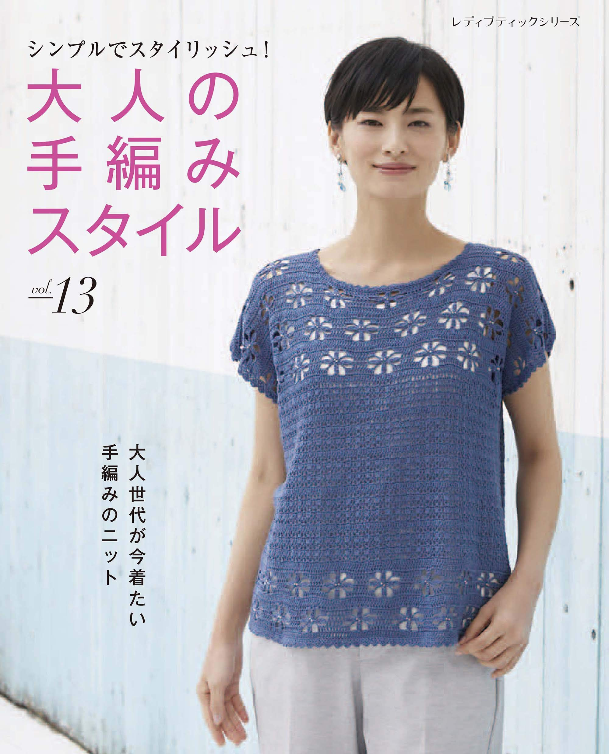 Adult Hand Knitting Style vol.13