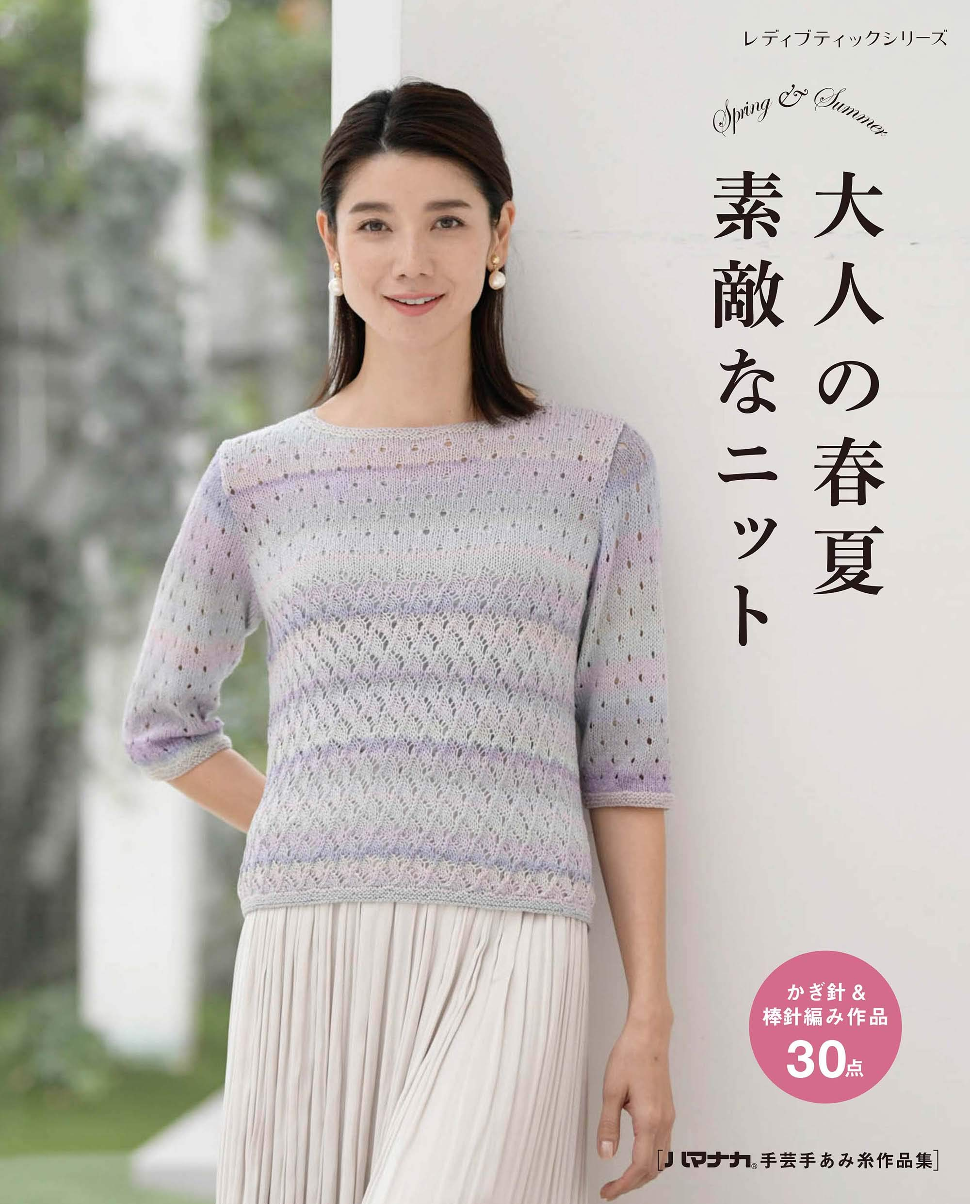 Adult Spring / Summer Nice Knit
