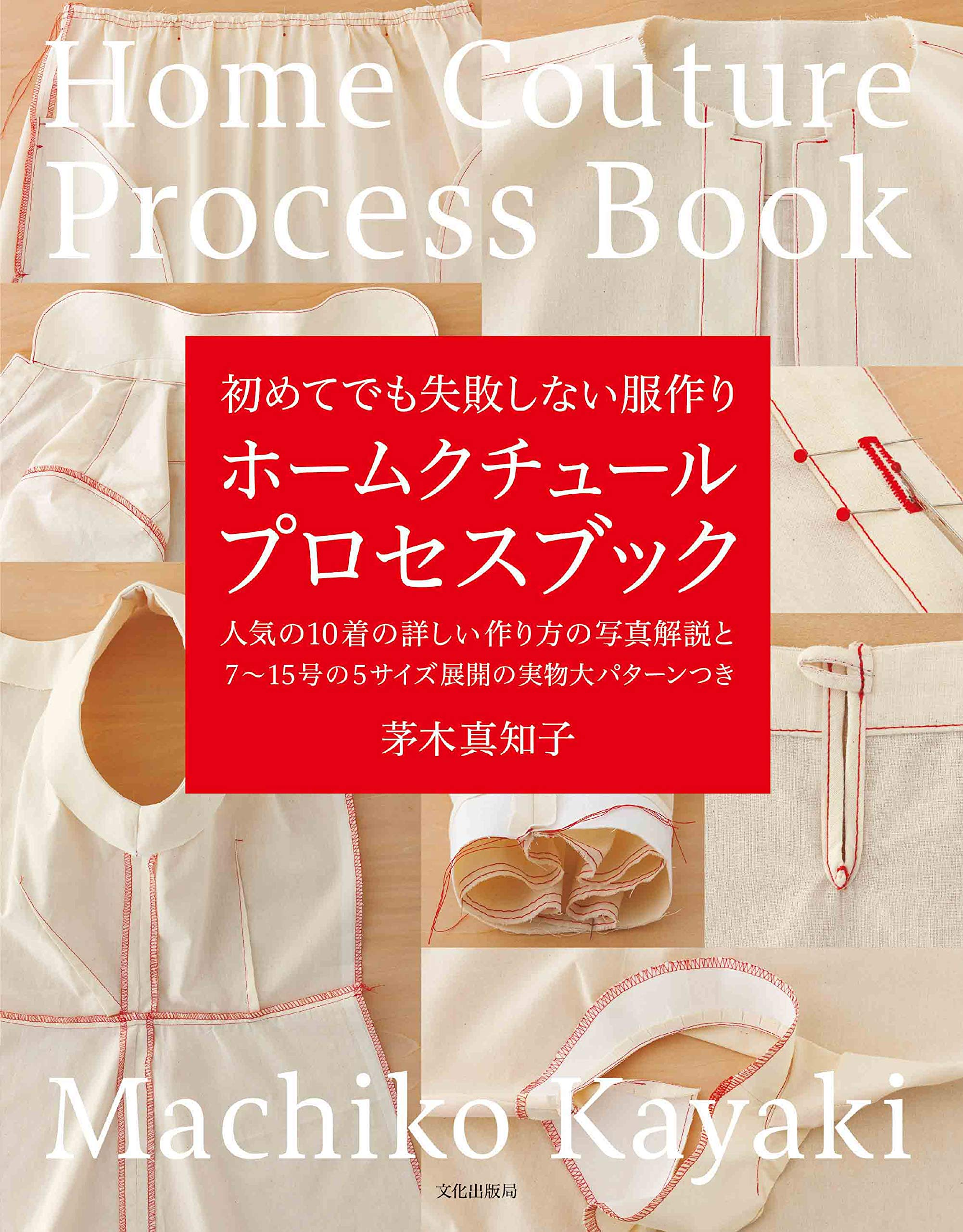 Home Couture Process Book Making clothes that won it fail for the first time