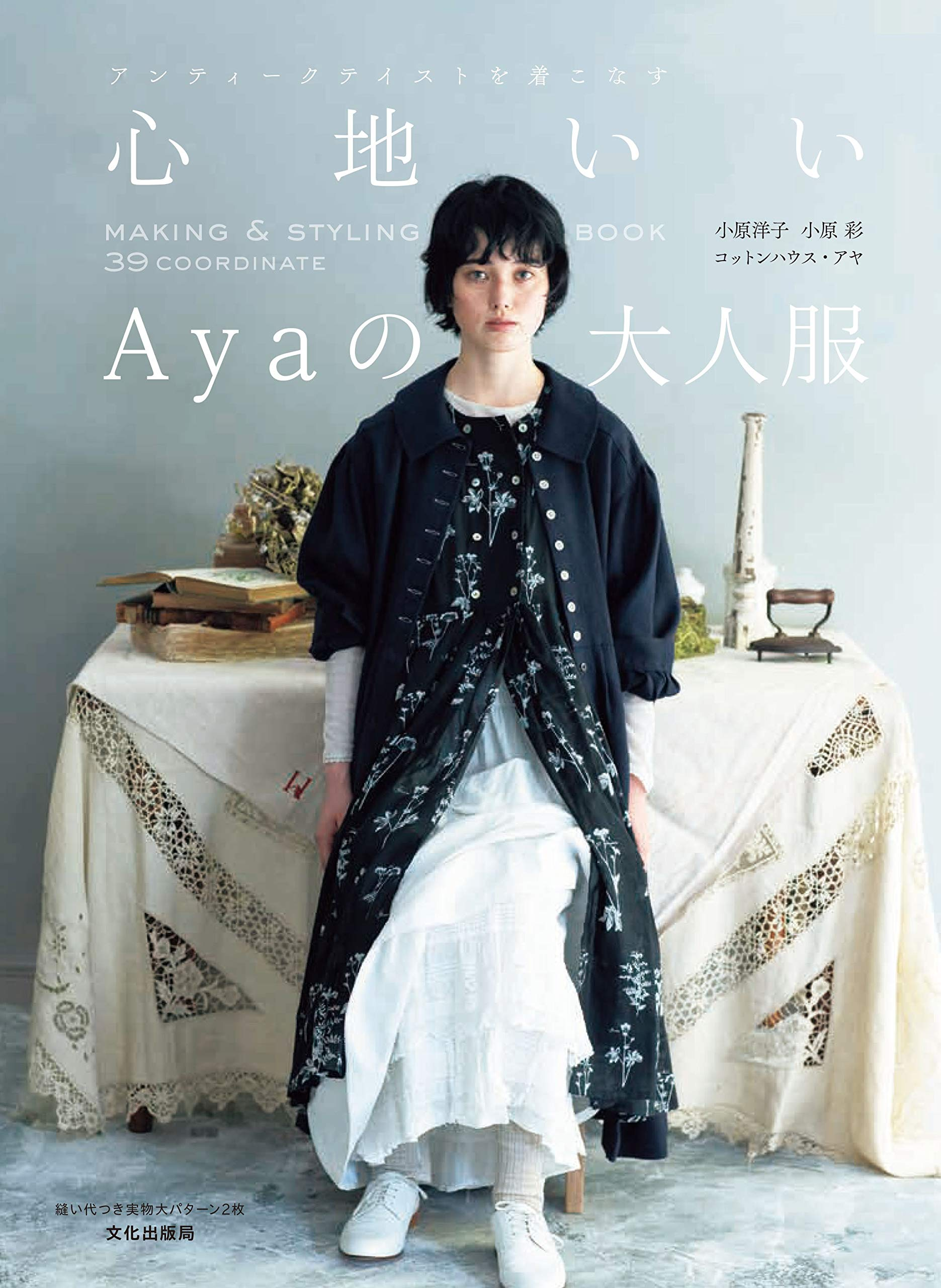Comfortable Aya adult clothes Wearing an antique taste book