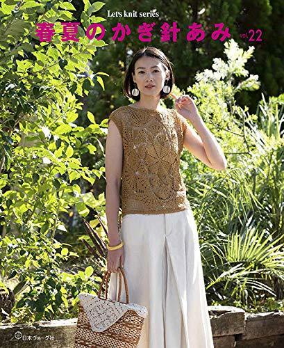 Spring Summer Crochet Ami vol.22