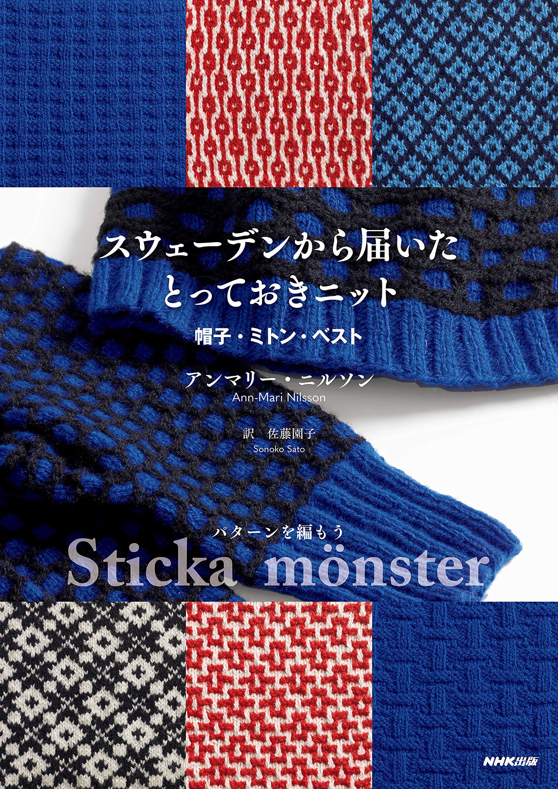 Best Knit Hat, Mittens & Vest