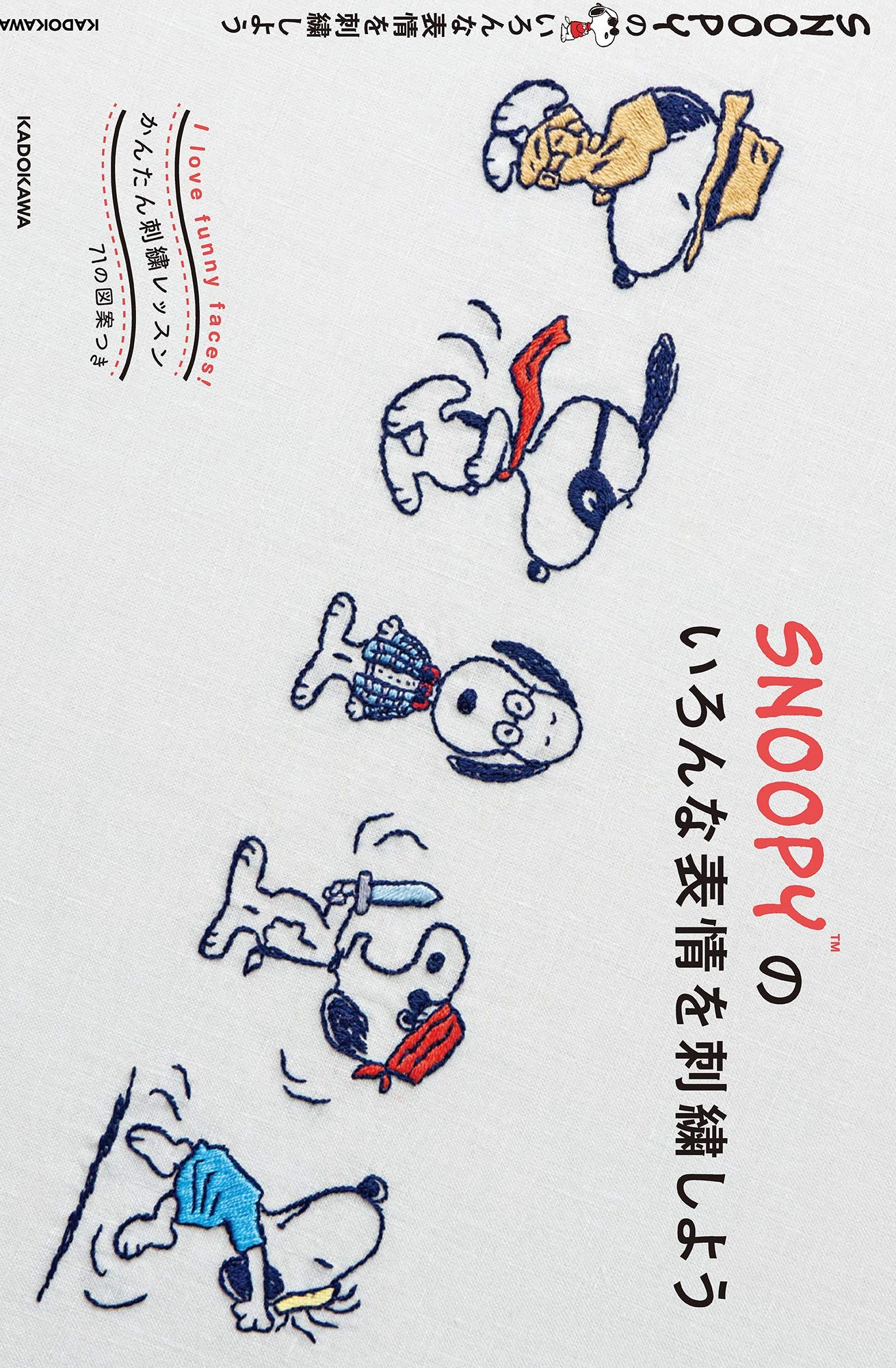 Easy embroidery lesson Let is embroider various expressions of SNOOPY Japanese Book