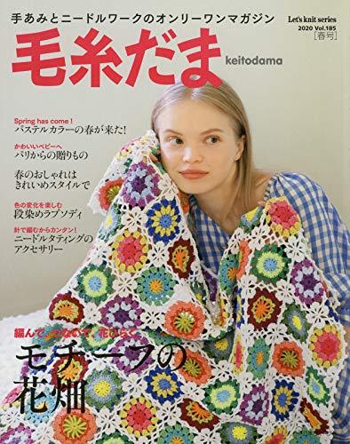 Keito Dama 2020 Spring Issue vol.185