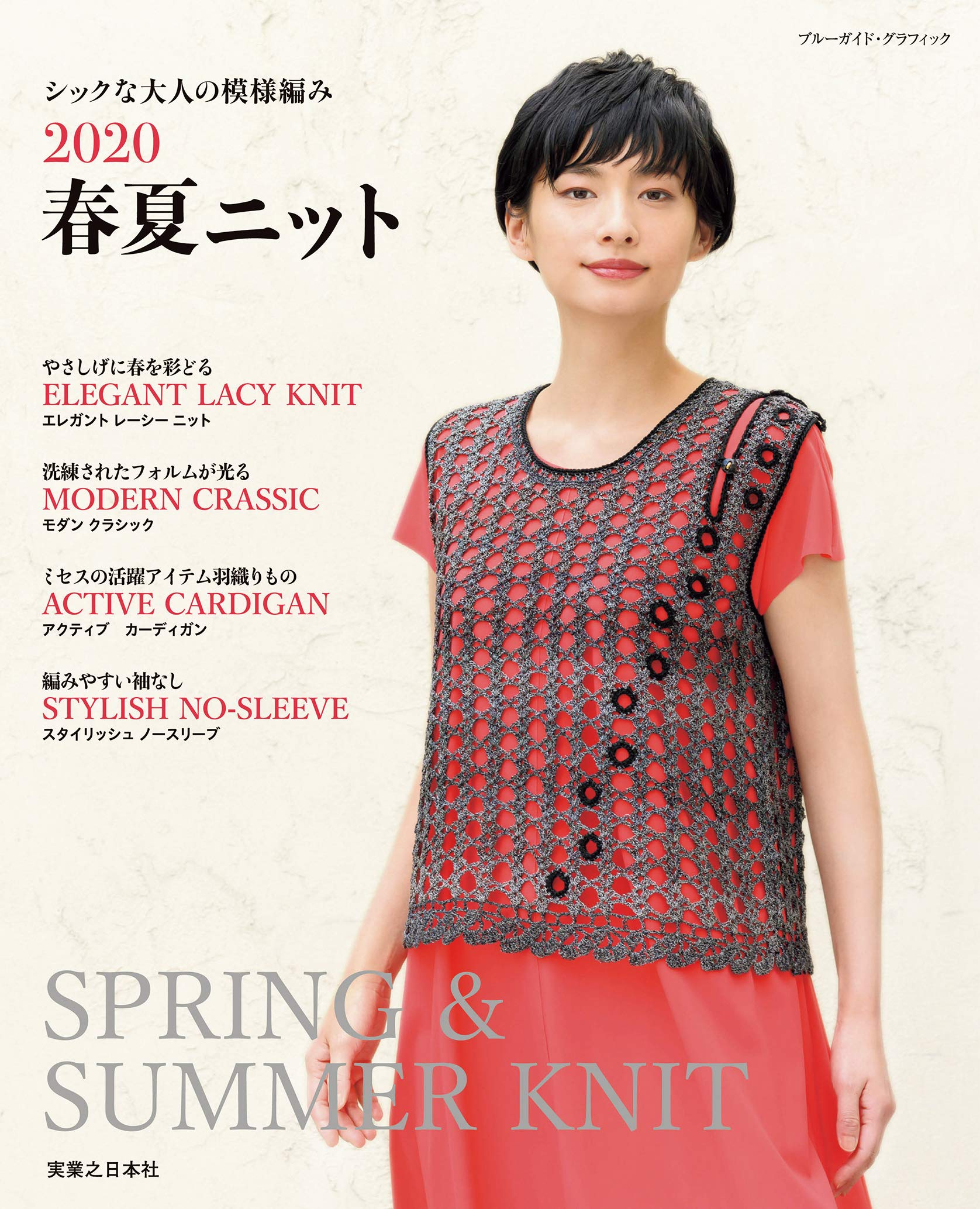 Chic adult pattern knitting spring / summer 2020