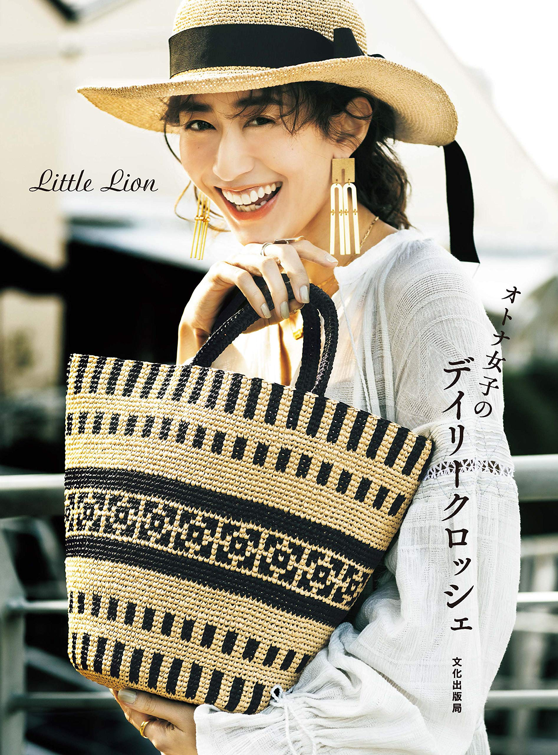 Adult girls daily crochet japanese book
