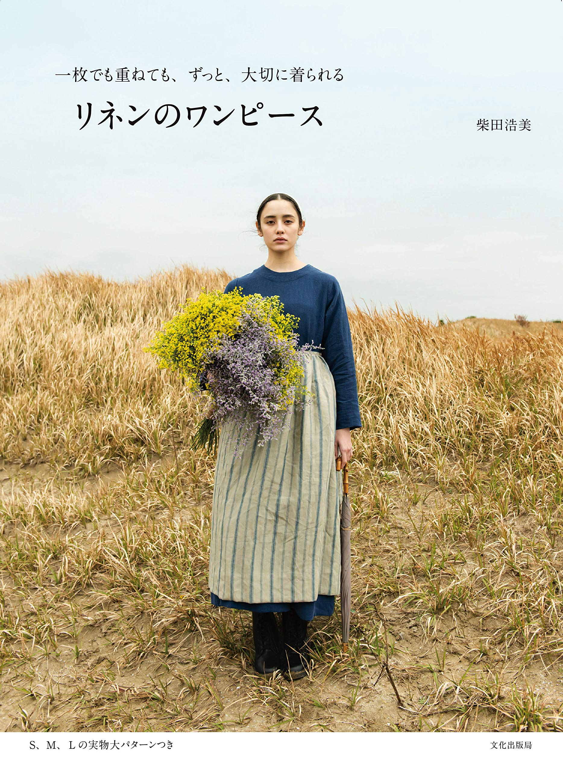 One piece of linen, even if layered, you can wear it carefully Japanese Book