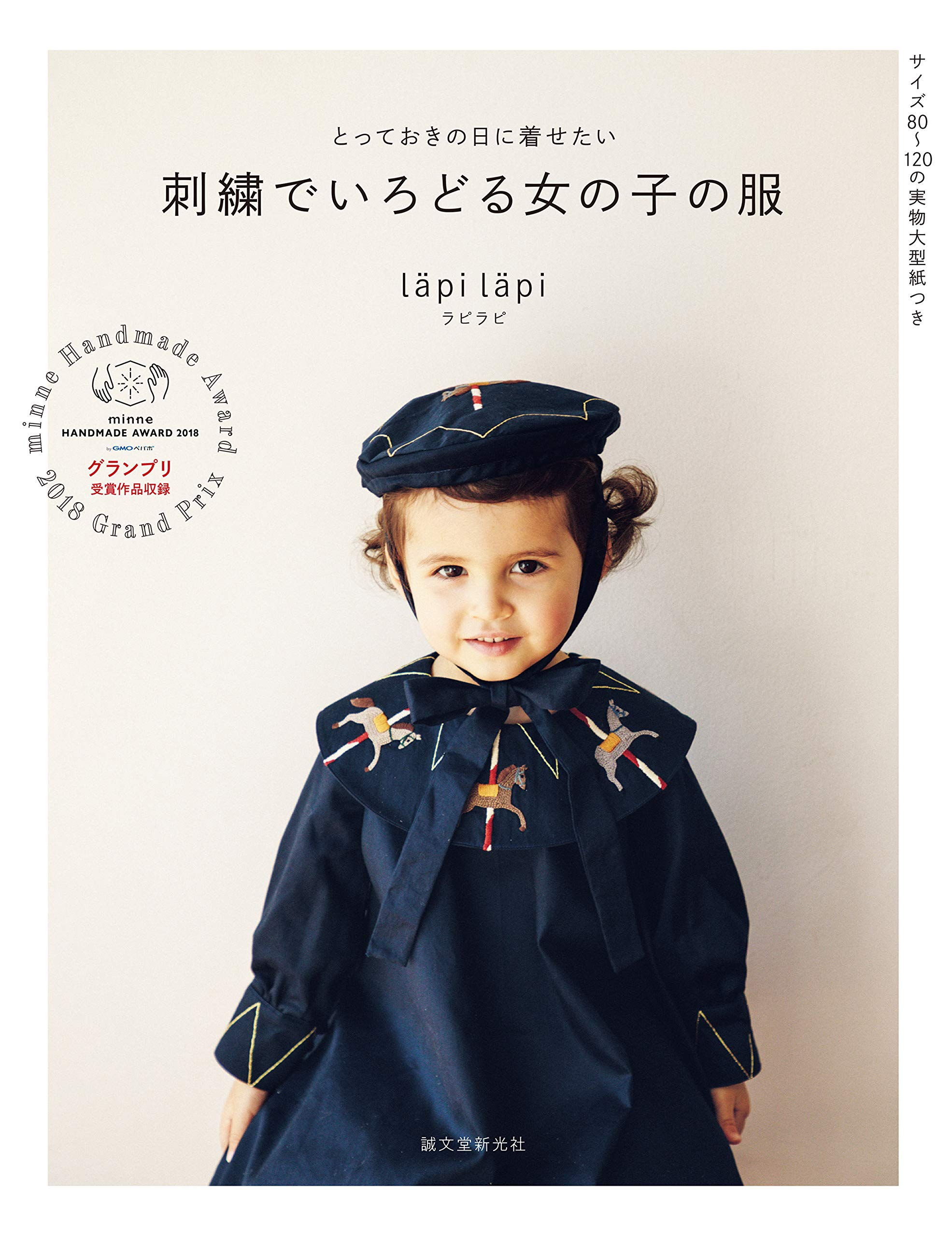 Embroidered Girls Clothes: Want to Wear a Special Day Japanese Large Book