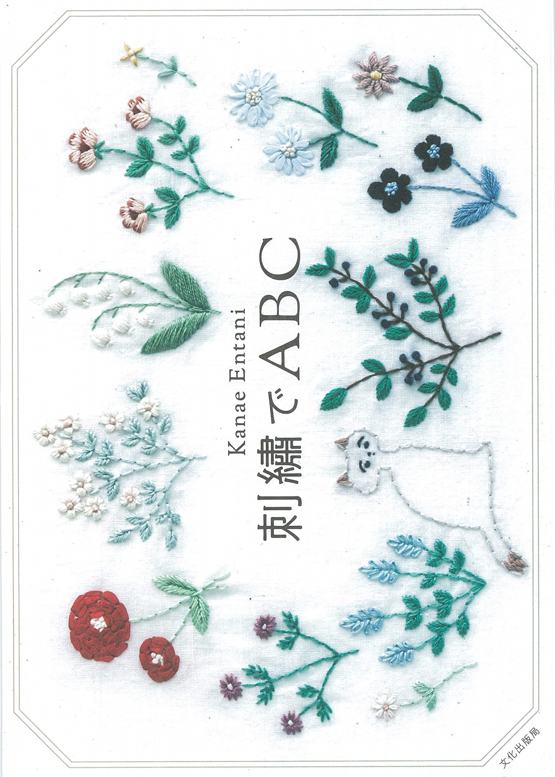 ABC with Japanese Embroidery