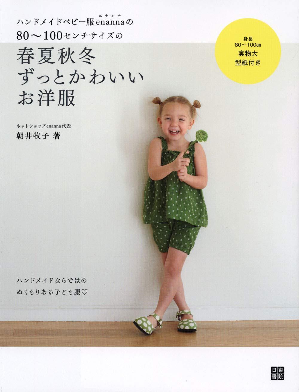 Handmade Baby Clothes Enanna 80 ~ 100cm