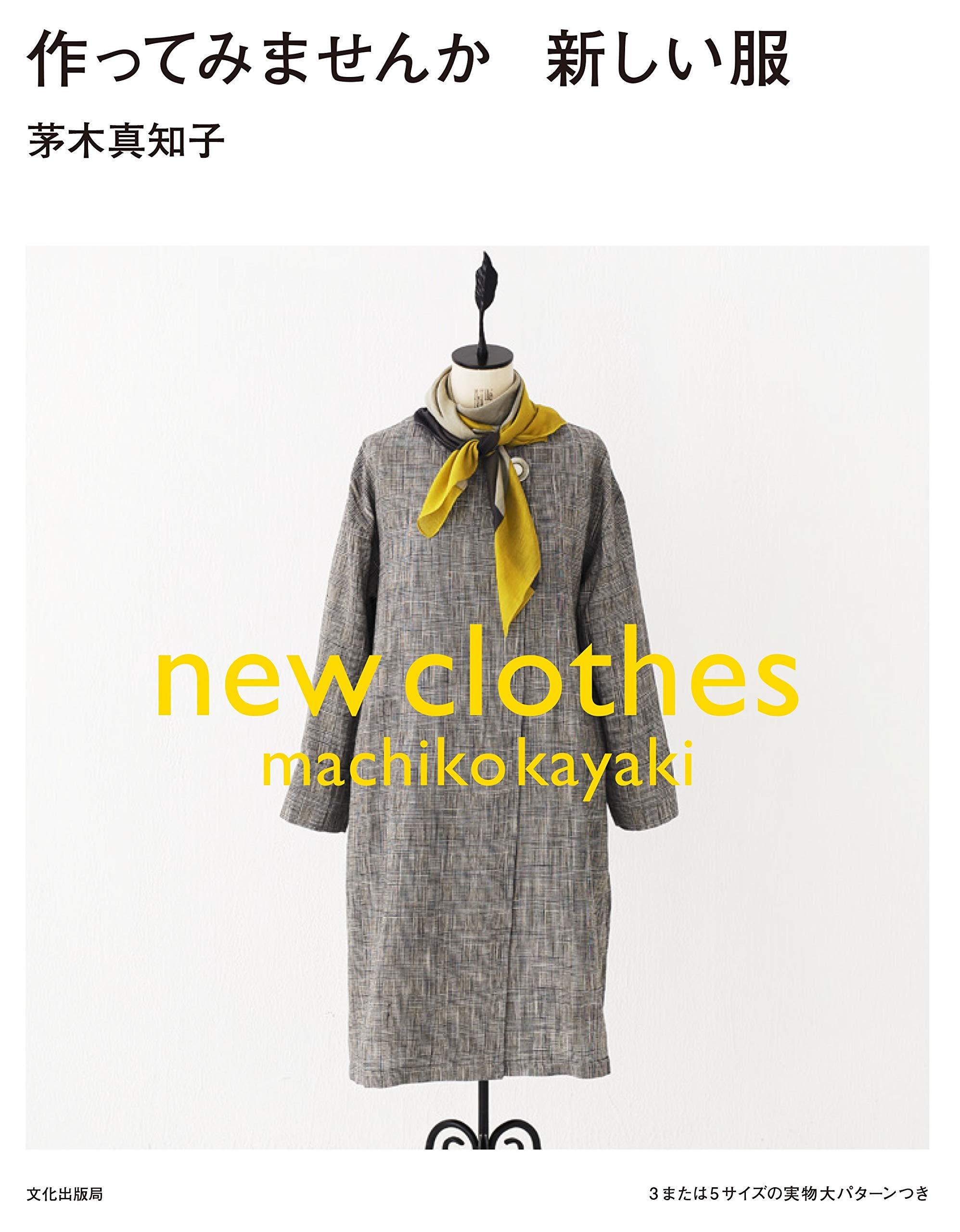 Want to Make New Clothes - Machiko Kayaki