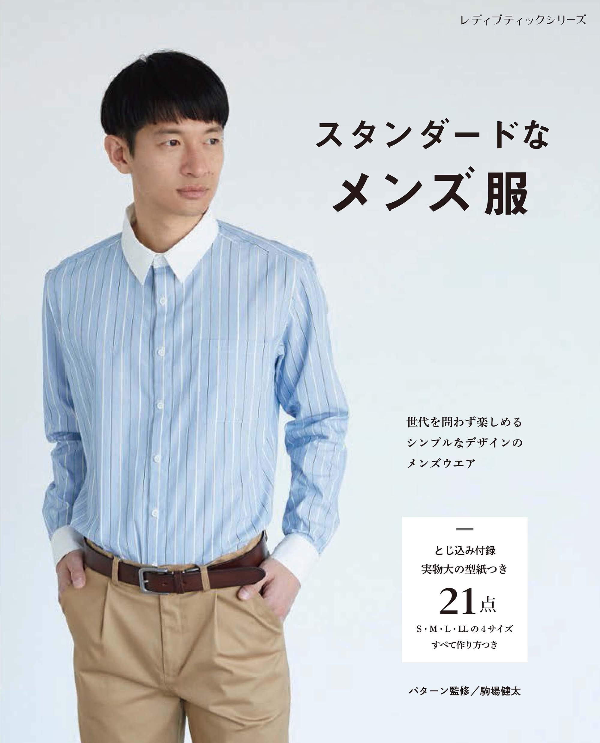 Standard Men Clothing