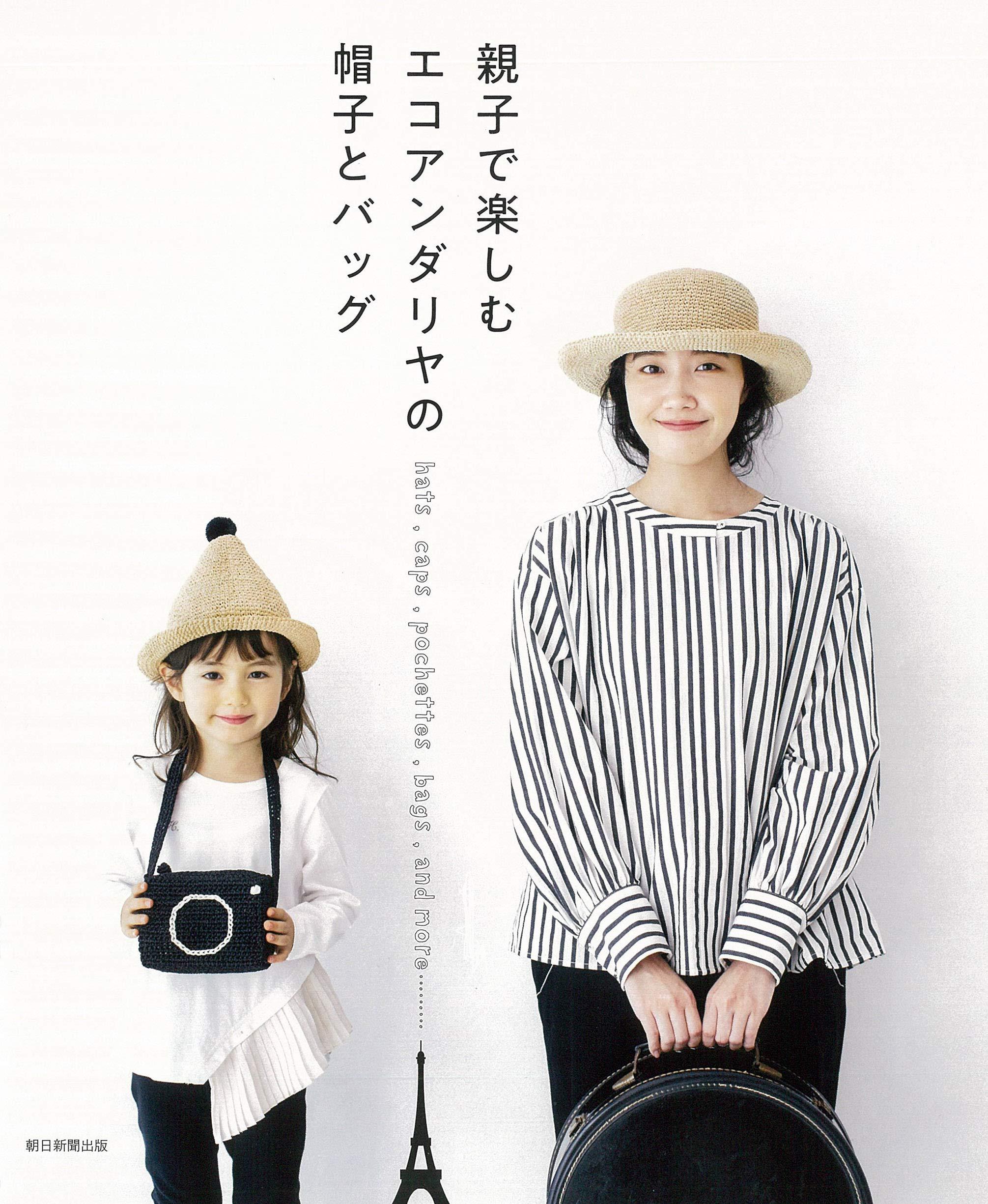 Parents and children enjoy the hat and bag of Ekodaniya