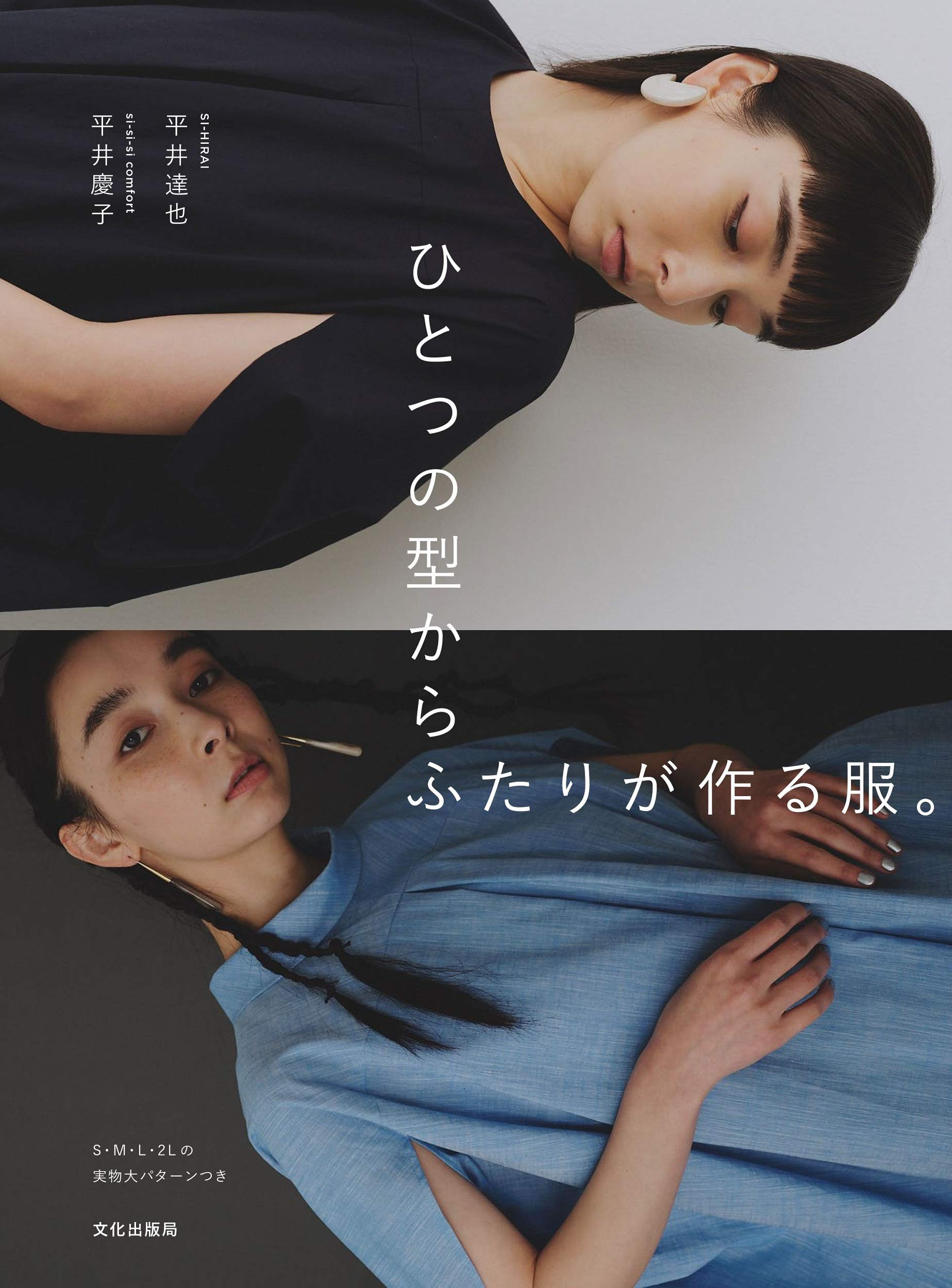 Clothes that two people make from one type