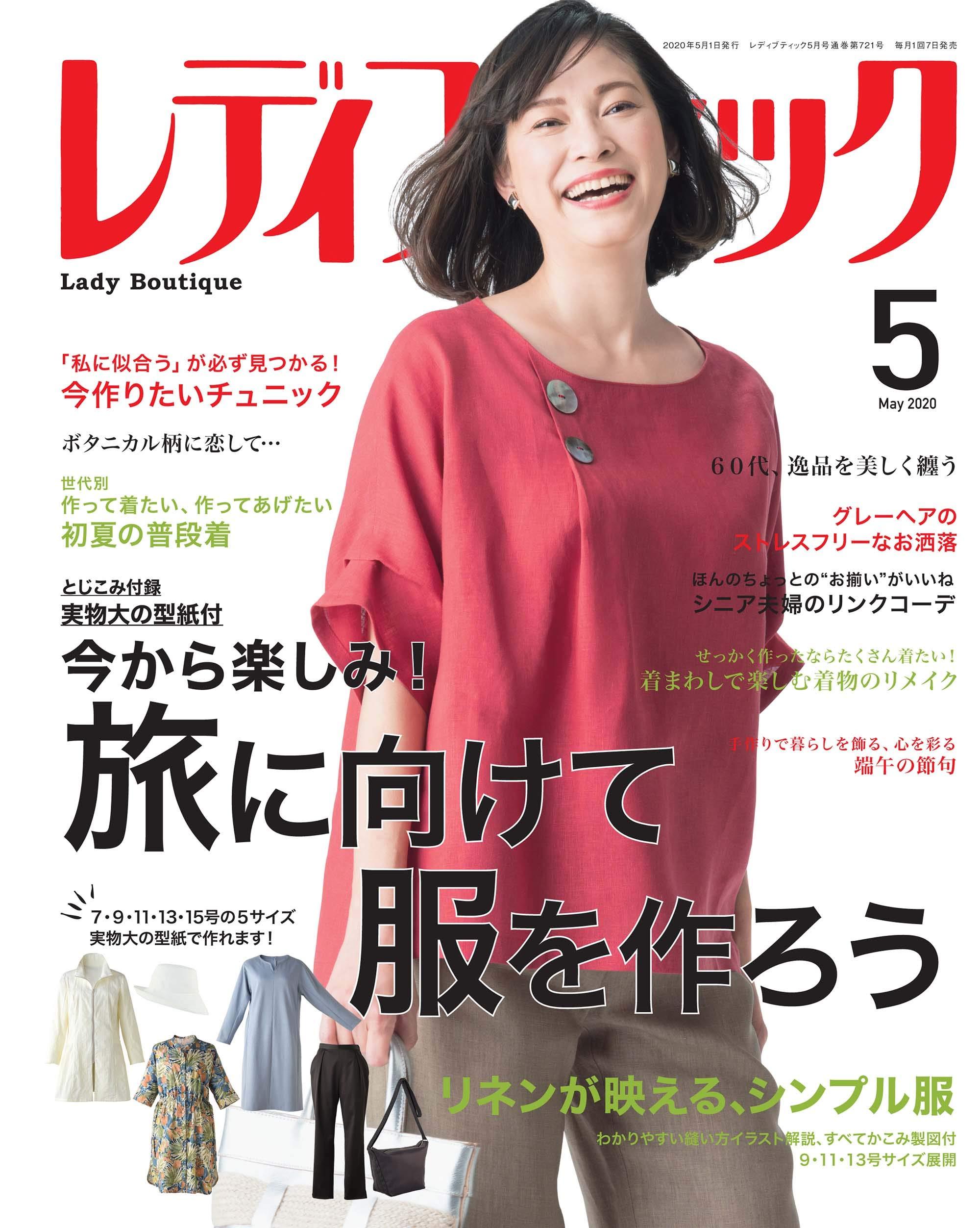 Lady Boutique May 2020 (Japanese magazine)