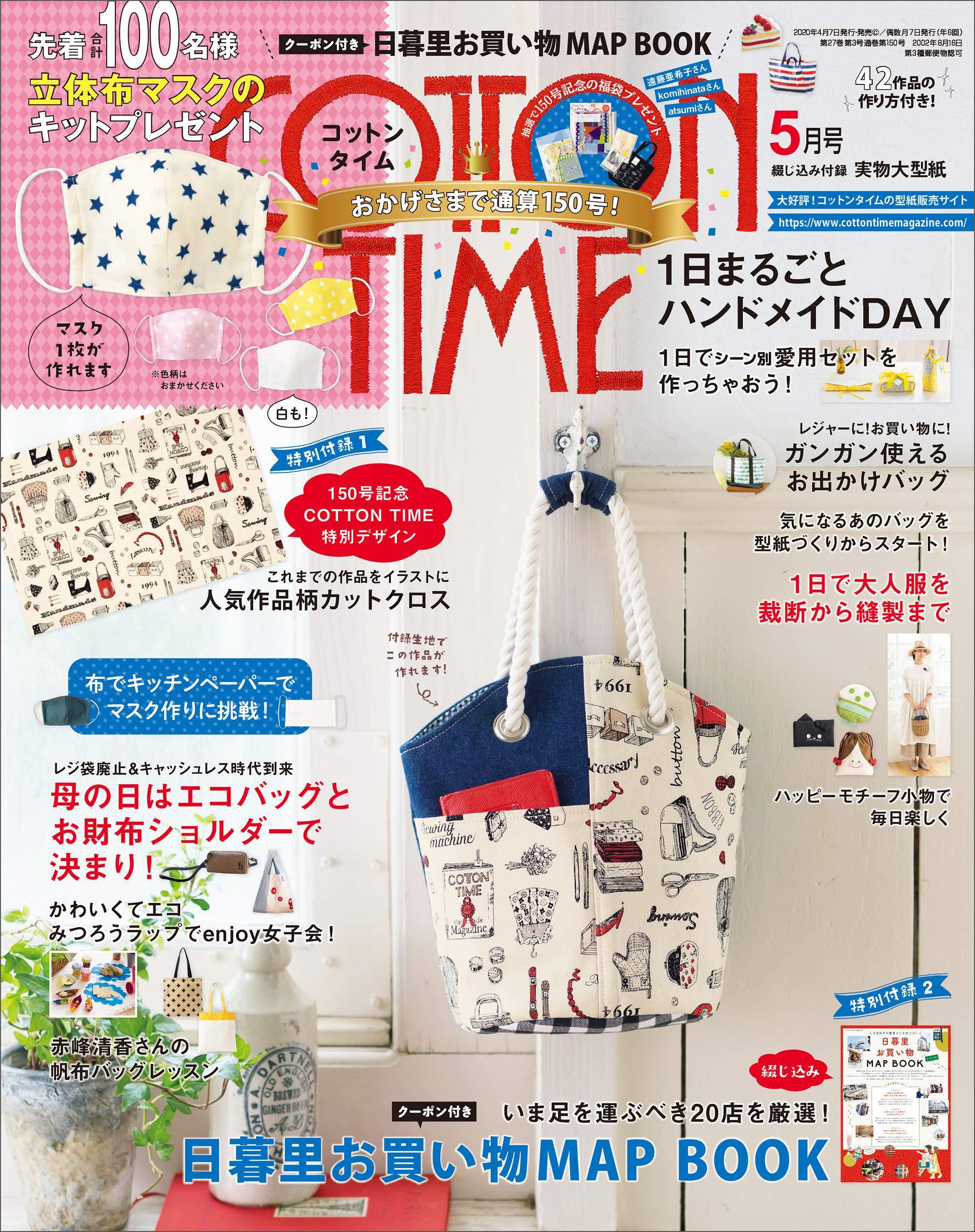 COTTONTIME May 2020  (Japanese Magazine)