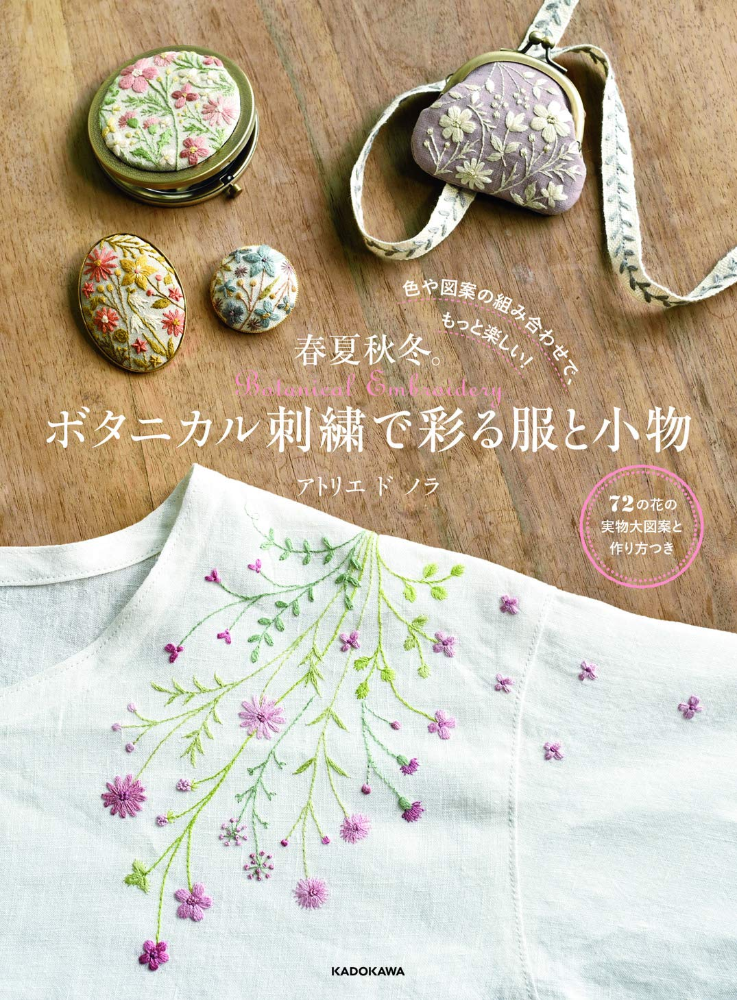 Clothes and accessories colored with botanical embroidery