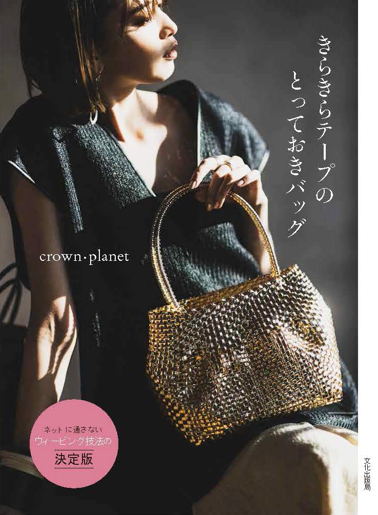 Special bag of glittering tape - crown・planet