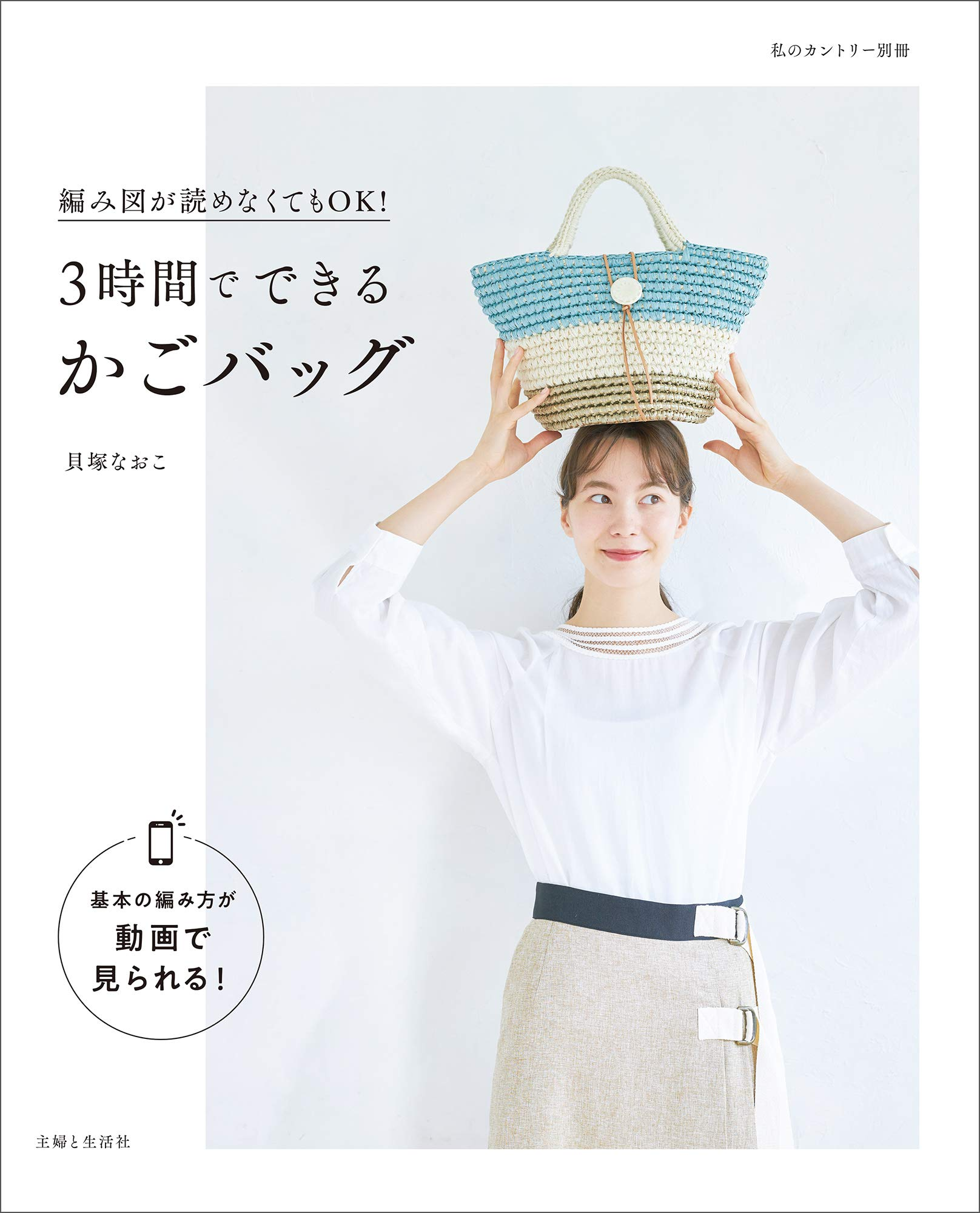 Basket bag that can be done in 3 hours