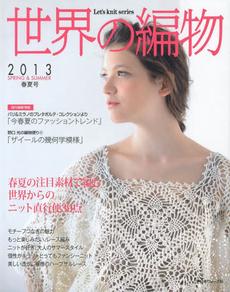 Spring-Summer 2013 Knitting world