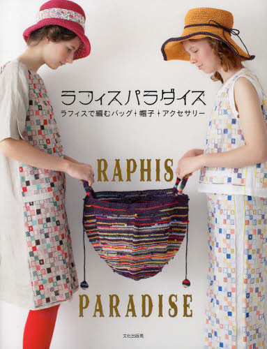 Hat & bags knitting accessories in Raphis Paradise