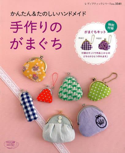 Handmade purse Easy & Fun