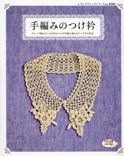 Wear hand-knitted collar