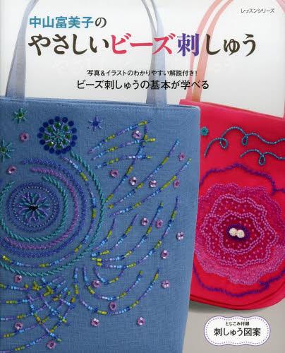 Nakayama Tomiko gentle bead embroidery