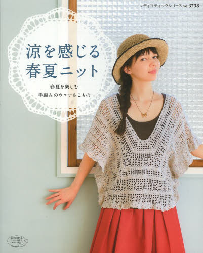 Knit feel the cool air Spring and summer