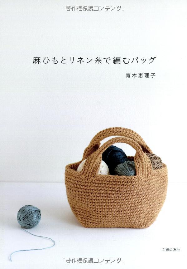 Bag knitting original linen yarn