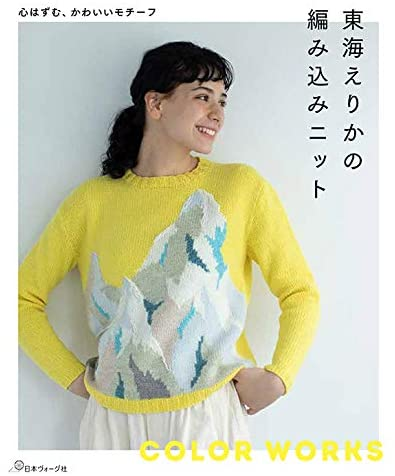 Erika Tokai braided knit